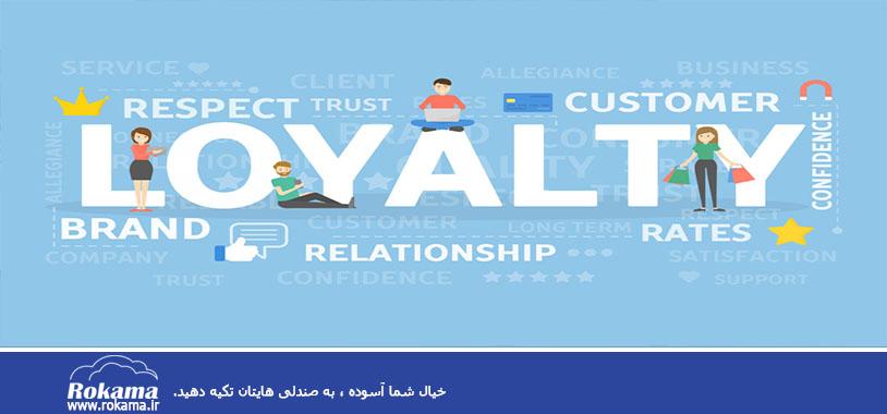 تکنیک افزایش وفاداری افراد