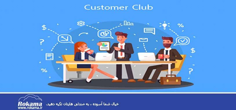 ایجاد باشگاه مشتریان