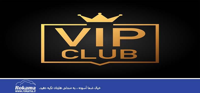باشگاه مشتریان VIP چیست